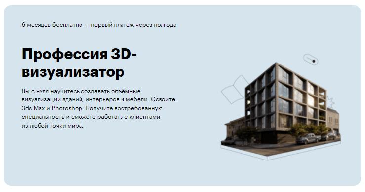 «Профессия 3D-визуализатор» от Skillbox
