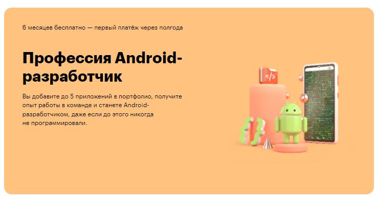 «Профессия Android-разработчик» от Skillbox