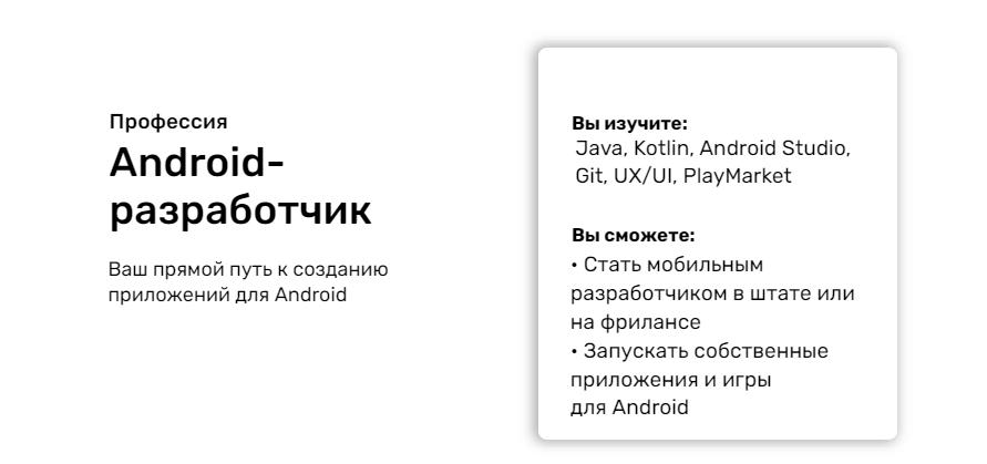 «Профессия Android-разработчик» от SkillFactory