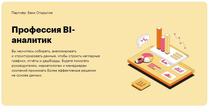 Профессия «BI-аналитик» от Skillbox