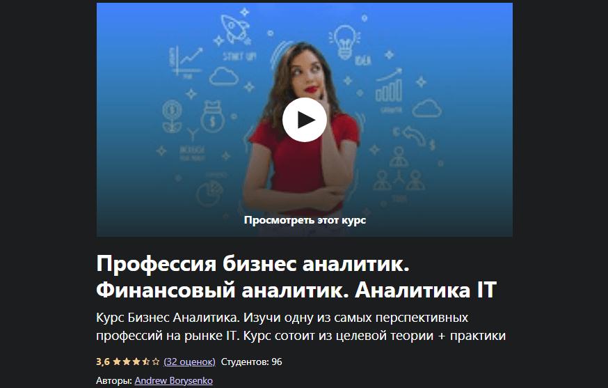 «Профессия бизнес-аналитик. Финансовый аналитик. Аналитика IT» от Андрея Борисенко