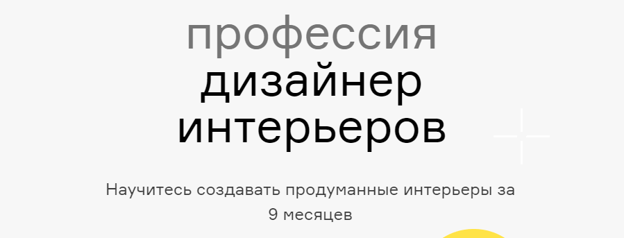 «Профессия дизайнер интерьеров» от Contended
