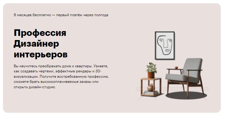 «Профессия дизайнер интерьеров» от Skillbox