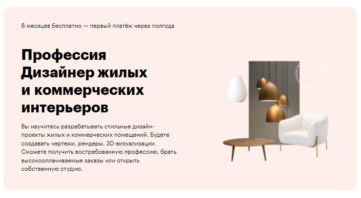 «Профессия дизайнер жилых и коммерческих интерьеров» от Skillbox