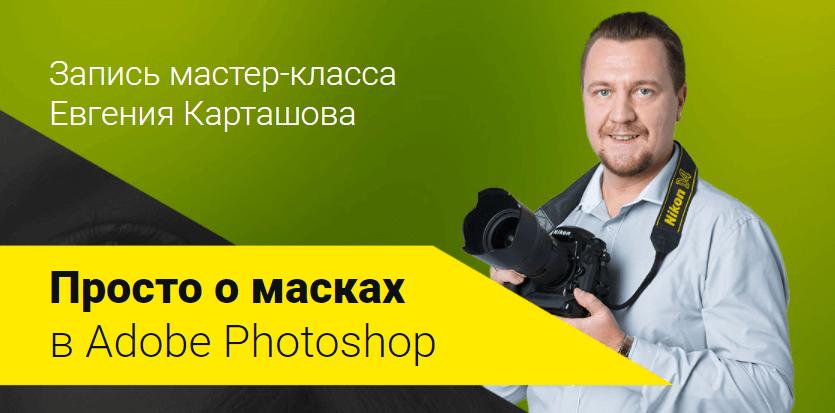 «Просто о масках в Adobe Photoshop» от Евгения Карташова