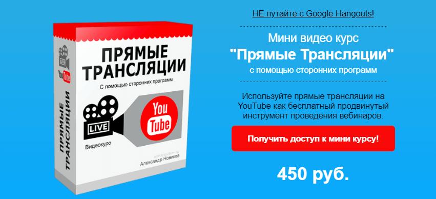 «Прямые трансляции на YouTube» от Александра Новикова