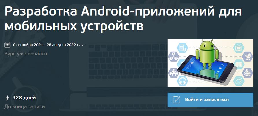 «Разработка Android-приложений для мобильных устройств» от ИТМО