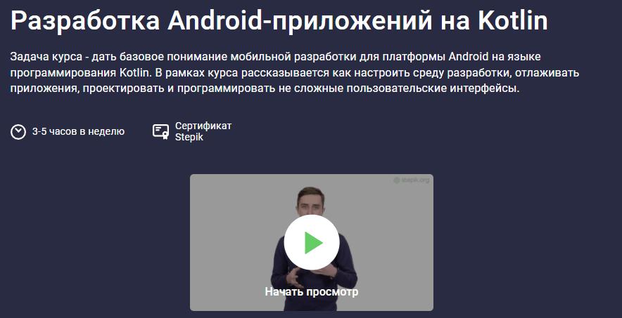 «Разработка Android-приложений на Kotlin» от СПбГЭТУ «ЛЭТИ»