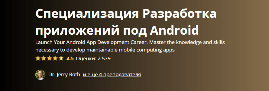 «Разработка приложений под Android» от Университета Вандербильта