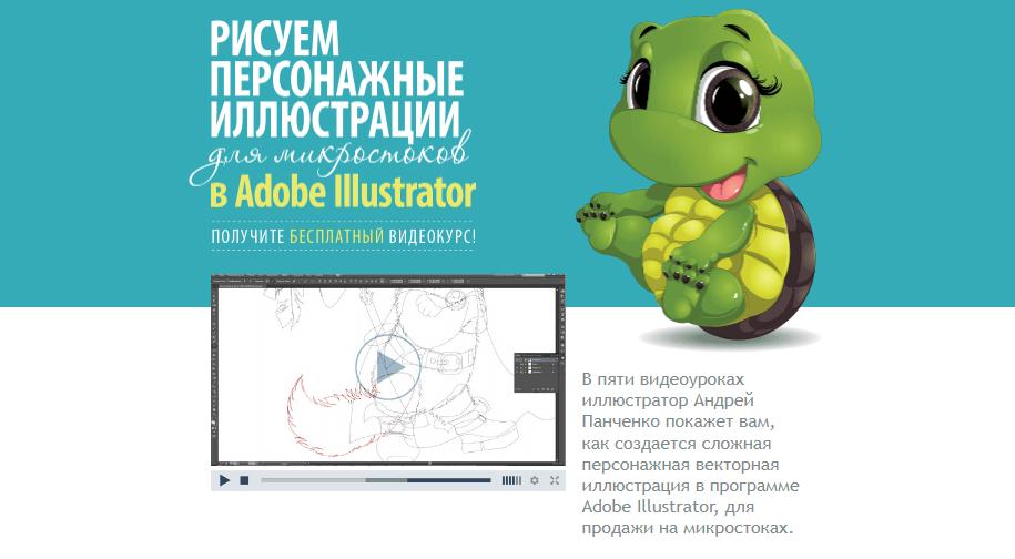 «Рисуем персонажные иллюстрации для микростоков в Adobe Illustrator» от Creativshik