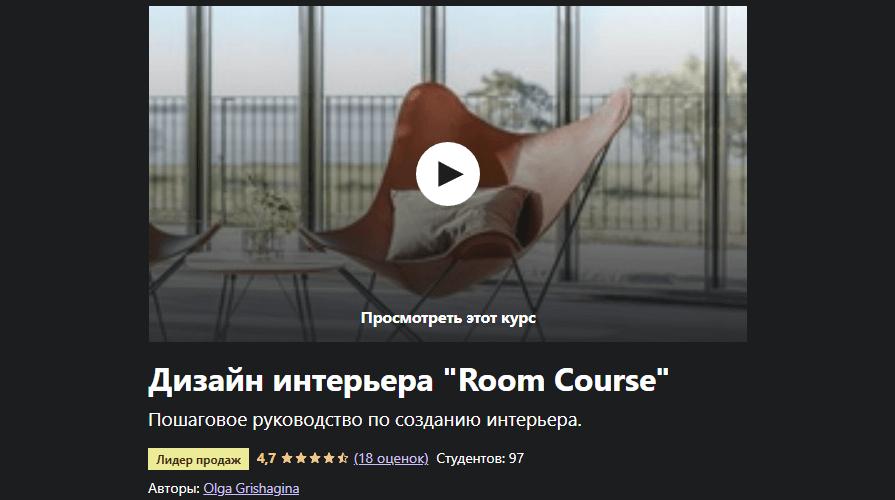 «Room Course» от Ольги Грищагиной