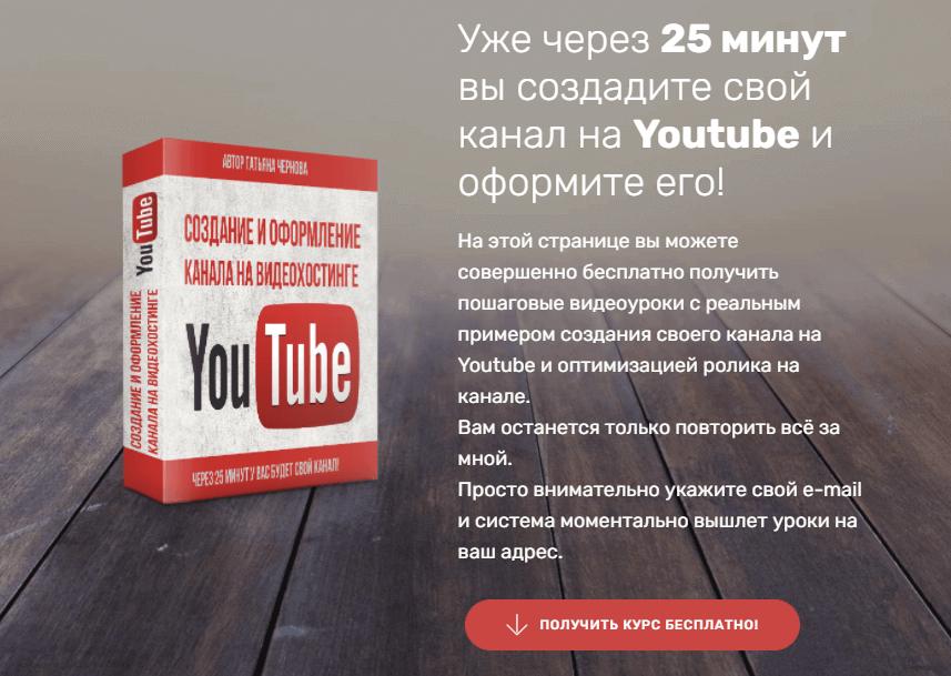 «Создание и оформление канала на YouTube» от Татьяны Черновой