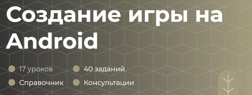 «Создание игры на Android» от itProger