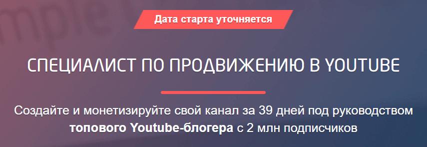 «Специалист по продвижению в YouTube» от Вадима Бабешкина