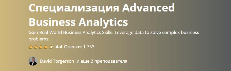 Специализация «Advanced Business Analytics» от Колорадского университета в Боулдере