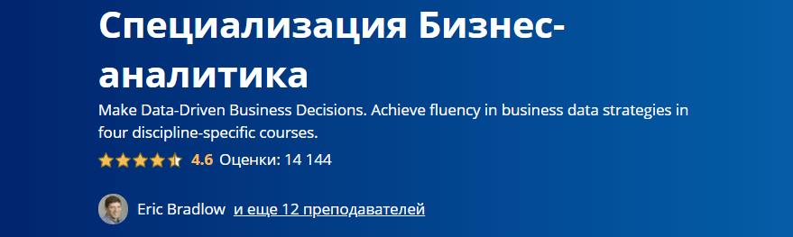 Специализация «Бизнес-Аналитика» от Уортонской школы бизнеса
