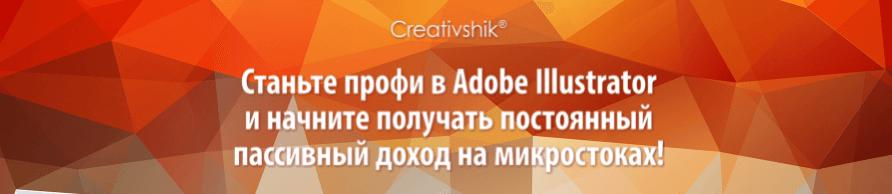 «Станьте профи в Adobe Illustrator» от Бориса Поташника