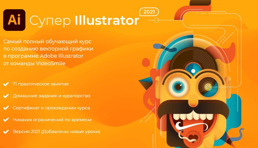 «Супер Illustrator» от VideoSmile