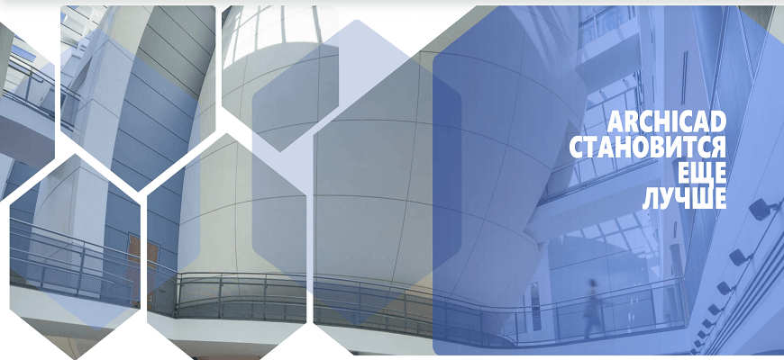 ТОП курсов по ArchiCAD для начинающих дизайнеров и архитекторов