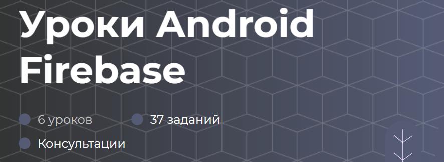 «Уроки Android Firebase» от itProger