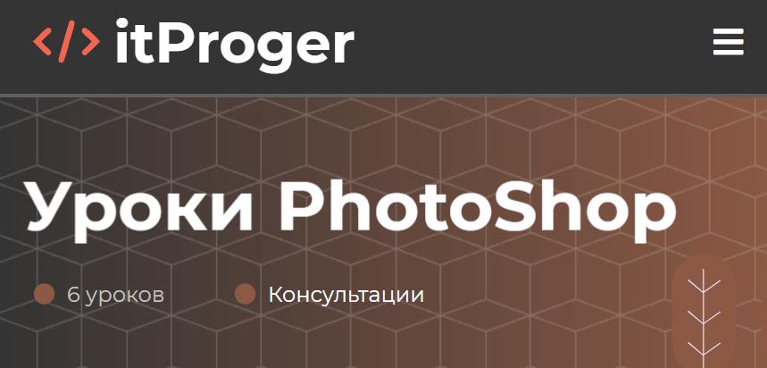 «Уроки Photoshop» от itProger