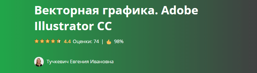 «Векторная графика. Adobe Illustrator CC» от Санкт-Петербургского политехнического университета